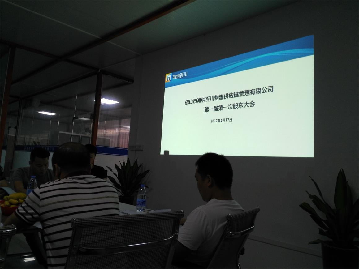 参加企业第一届股东会