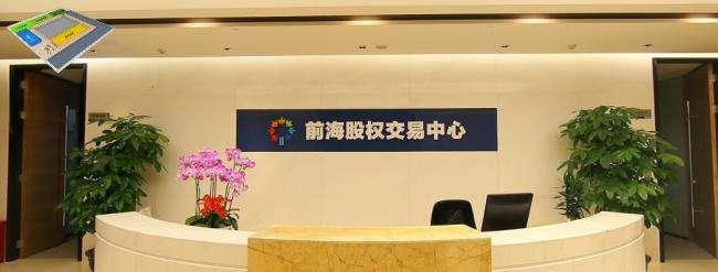 签约新四板-----前海股权交易所挂牌公司