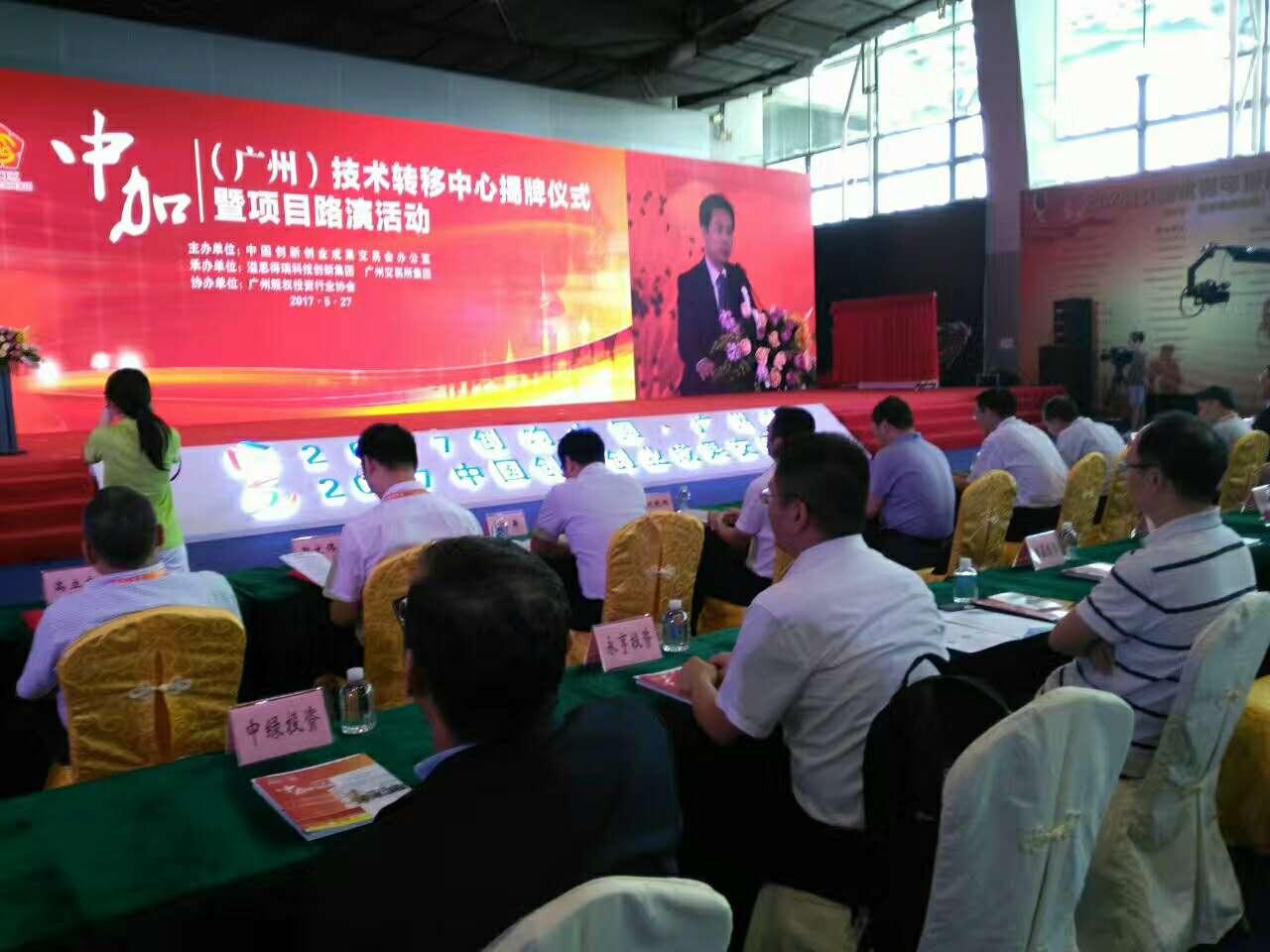 参加中加(广州)技术转移中心揭牌仪式