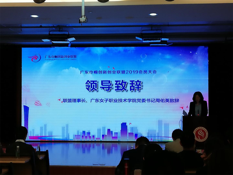 广东巾帼创新创业联盟2019年会员大会在广东女子学院艺术学院举行