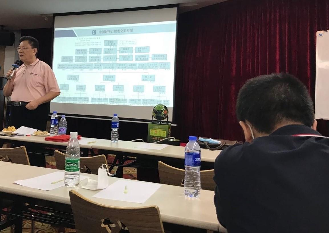 中国好平台中小微企业家交流会